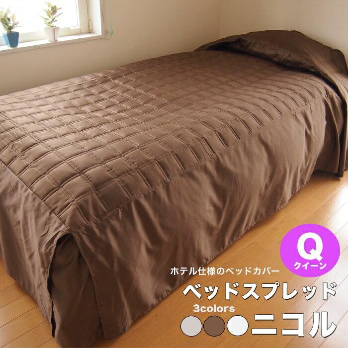 ベッドスプレッド・ニコル 1枚 クイーンサイズ(幅170×長さ280×高さ45cm) ホテル仕様 刺繍 ベッドカバー