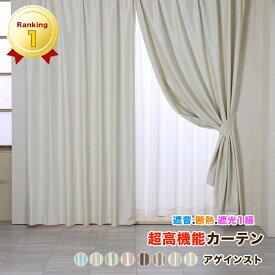 カーテン 厚地2枚組 遮光1級 防音 断熱 アゲインスト 既製カーテン 防音カーテン 断熱カーテン あす楽 送料無料