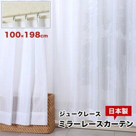 レースカーテン ミラー Jジュークレース 幅100×丈198cm 2枚組 レースカーテン レースカーテン レースカーテン