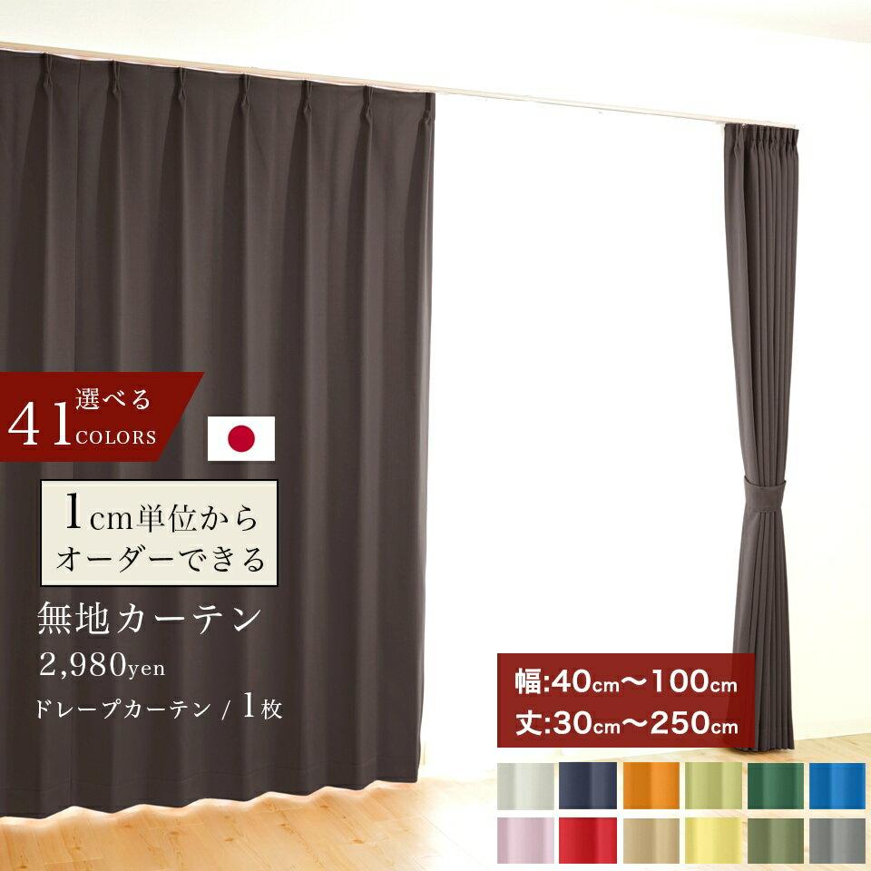 オーダーカーテン 遮光1級 無地 選べる41色 1枚 【幅 40〜100cm】【丈 30〜250cm】洗える 1cm単位からオーダー可能! シンプル タッセル付 送料無料