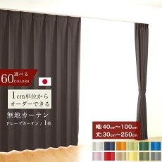 オーダーカーテン遮光1級無地選べる41色【幅40〜100cm】【丈30〜250cm】
