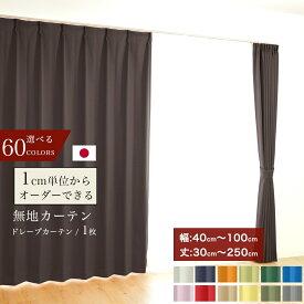 オーダーカーテン 遮光1級 防炎 断熱 無地 選べる41色 1枚 【幅 40〜100cm】【丈 30〜250cm】洗える 1cm単位からオーダー可能! シンプル タッセル付 送料無料