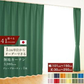 オーダーカーテン 遮光1級 無地 選べる41色 1枚 【幅 101〜150cm】【丈 30〜250cm】洗える 1cm単位からオーダー可能! シンプル タッセル付 送料無料