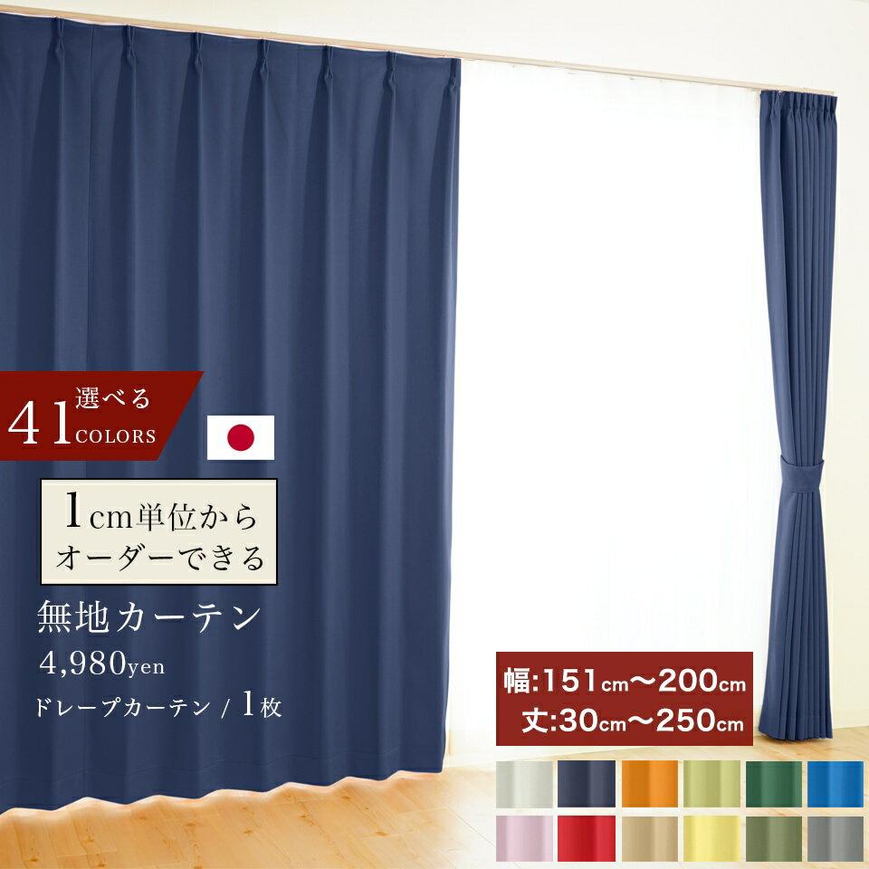 オーダーカーテン 遮光1級 無地 選べる41色 1枚 【幅 151〜200cm】【丈 30〜250cm】洗える 1cm単位からオーダー可能! シンプル タッセル付 送料無料