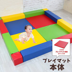 ベビーキッズ*プレイマットサイズ:90×90cm(厚み4cm)・1枚【送料無料】赤ちゃん子供カラフルジョイントヨガ