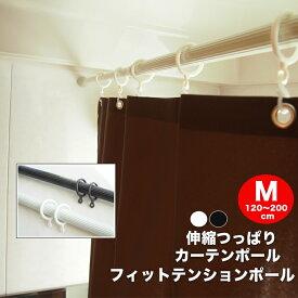 カーテンポール 1本 伸縮 つっぱり棒 フィットテンションポール Mサイズ対応幅:120〜200cm
