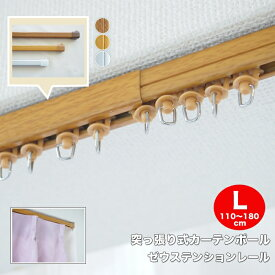 カーテンレール 1本 伸縮つっぱり テンションレール・ゼウス 対応幅サイズ(L)110〜180cm