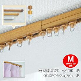 カーテンレール 1本 伸縮つっぱり テンションレール・ゼウス 対応幅サイズ(M)70〜110cm