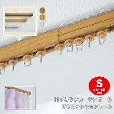 伸縮つっぱりカーテンレール*ゼウステンションレール対応巾サイズ:(S)45〜65cm1本【あす楽対応】間仕切り出窓錆びにくいバスお風呂キッチンリビング