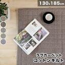 ラグ カーペット*コットンキルト サイズ:130×185cm(1.5畳)■敷物 マット ナチュラル 綿 北欧 洗える 床暖対応 ホ…