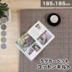 ラグ カーペット*コットンキルト サイズ:185×185cm(2畳)■敷物 マット ナチュラル 綿 北欧 洗える 床暖対応 ホットカーペット対応