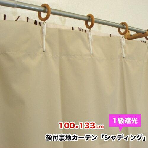 1級遮光後付カーテン・シャディング(後付裏地) [幅100×丈133cm] 1枚
