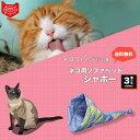 【楽天スーパーセール】猫 ベッドシャポー 【ネコリパ コラボ商品】 ( マトロスキンペット )ねこ ペットベッド / 犬猫兼用 / 猫用ベッド 猫 おもちゃ / 北欧デザイン / あす楽