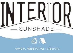 サンシェードオーニング送料無料UV93%カット日よけ(サイズ:幅190×丈180cm)1枚*撥水UVカット紫外線遮光取付ヒモ付属日除け雨よけシェードテント洋風たてす