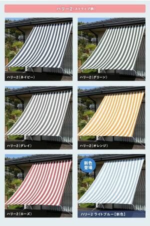 サンシェードオーニングUV93%カット日よけ(サイズ:幅90×丈180cm)1枚*撥水UVカット紫外線遮光取付ヒモ付属日除け雨よけシェードテント洋風たてす