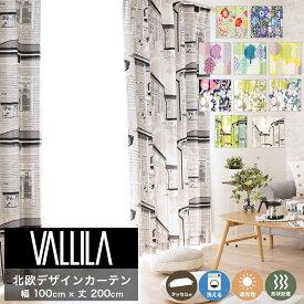 カーテン VALLILA ヴァリラ 既製サイズ 北欧カーテン Vallila ドレープカーテン 幅100cm×丈200cm 2枚組 送料無料 遮光性 ウォッシャブル 形状記憶加工 タッセル アジャスターフック付き 北欧デザイン 新作商品 New