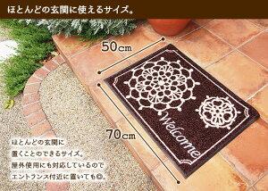 水洗いできるウェルカムマット(玄関マット)ナチュラルデザインシリーズサイズ:巾50×丈70cm【あす楽対応】