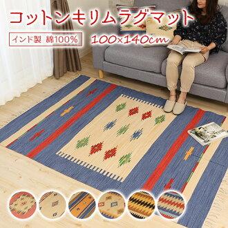 廣告發布 ★ 棉 Kilim 地毯墊印度棉 100%大小: 約 100 × 140 釐米 P27Mar15