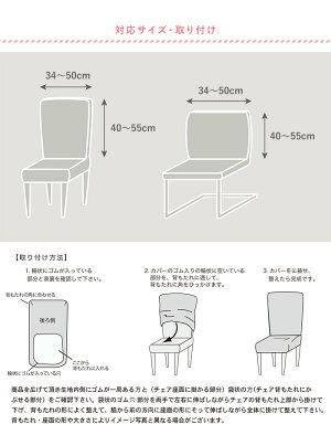 スーパーフィットストレッチチェアカバー・ニットパイル座面幅34〜50×背もたれの高さ40〜55cm1枚