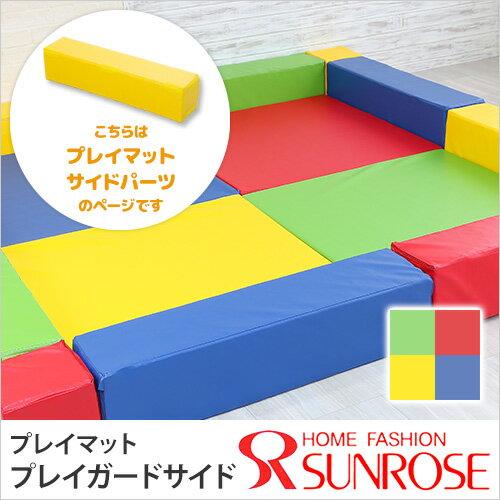プレイマット用サイドガード 90×20×20cm 1本あす楽 送料無料