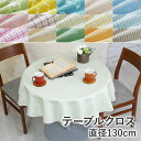 Tablecloth130r