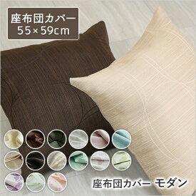 おしゃれ座布団カバーシリーズ*モダン(縫い合わせ仕様) 55×59cm 1枚メール便対応可能 リーズナブル