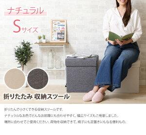折りたたみ収納スツール*ナチュラル(Sサイズ)■収納ボックス座れる椅子チェア足置きオットマンおもちゃ箱ケース正方形四角