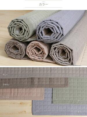 ラグカーペット*コットンキルトサイズ:90×185cm(1畳)■敷物マットナチュラル綿北欧洗える床暖対応ホットカーペット対応