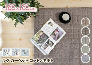 ラグカーペット*コットンキルトサイズ:185×185cm(2畳)■敷物マットナチュラル綿北欧洗える床暖対応ホットカーペット対応