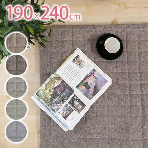ラグカーペット*コットンキルトサイズ:190×240cm(3畳)■敷物マットナチュラル綿北欧洗える床暖対応ホットカーペット対応
