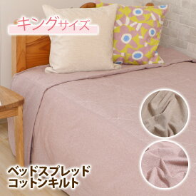 コットン キルト*ベッドスプレッド(ベッドカバー) キング サイズ:190X220X45cm◆綿 ナチュラル 洗えます シンプル ベッド 寝具 寝室