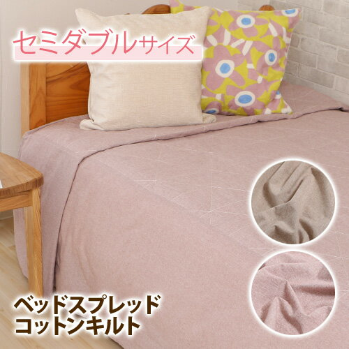 コットン キルト*ベッドスプレッド(ベッドカバー) セミダブル サイズ:130X220X45cm◆綿 ナチュラル 洗えます シンプル ベッド 寝具 寝室