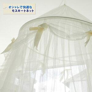 モスキートネット(シングルベッド用・1人用ベッド用)蚊帳【あす楽対応】【送料無料】アイボリー