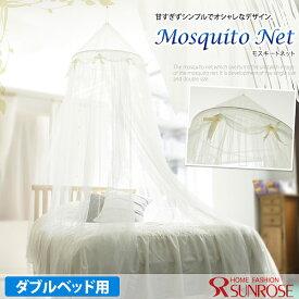 蚊帳 モスキートネット ダブルサイズ アイボリー/蚊帳 モスキートネット 蚊帳 モスキートネット