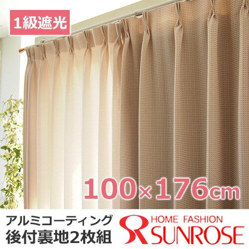 1級遮光アルミコーティング後付裏地2枚組 サイズ:100×176cm 断熱・保温・後付カーテン