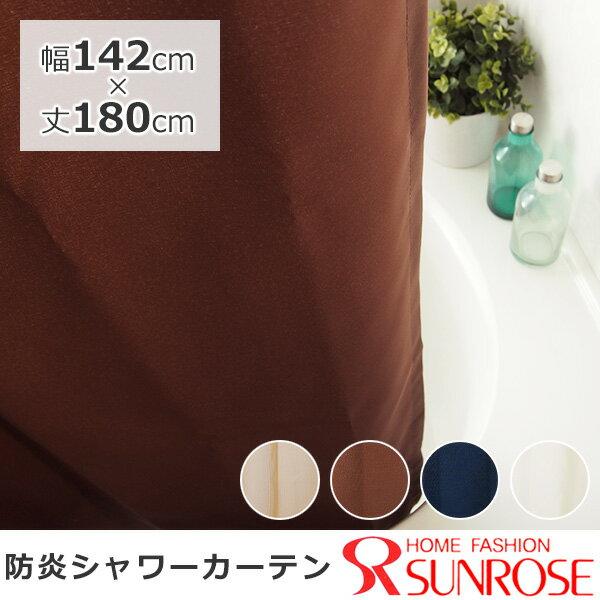 防炎シャワーカーテン 1枚 幅142×丈180cm 幅142×丈88cm シンプル 無地 送料無料