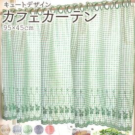 カフェカーテン 95×45cm 1枚 キュートデザイン/カフェカーテン カフェカーテン カフェカーテン