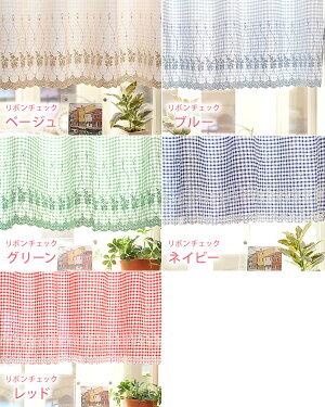 カフェカーテン*キュートデザインサイズ:95×45cm【あす楽対応】綿(コットン)/自然素材/刺繍/ギンガムチェック/ナチュラル/かわいい/おしゃれ/日本製/あす楽