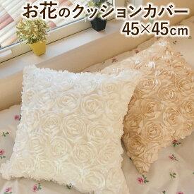 お花のクッションカバー 45×45cm 1枚 【メール便送発送】 背当てカバー ロザリー バラ フラワー かわいい ナチュラル フェミニン