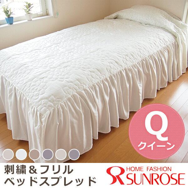 ベッドスプレッド・フリル 1枚 クイーンサイズ(幅170×長さ280×高さ45cm) 刺繍フリル ホテル仕様 ベッドカバー