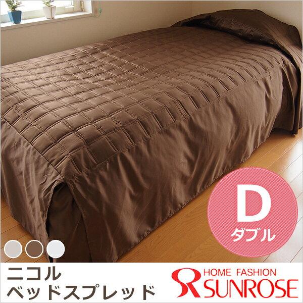 ベッドスプレッド・ニコル 1枚 ダブルサイズ(幅150×奥行き280×高さ45cm) ホテル仕様 刺繍 ベッドカバー