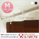 伸縮つっぱり カーテンポール フィットテンションポール 対応巾サイズ(M)120〜200cm