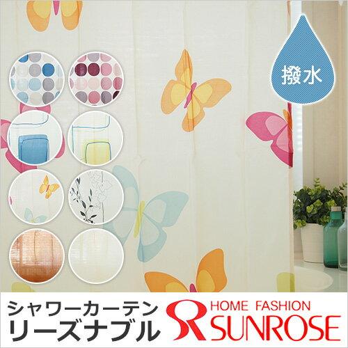 シャワーカーテン 1枚入 (サイズ:幅142×丈180cm)撥水加工 ユニットバス お風呂 洗面所 間仕切り シンプル 洗濯可能