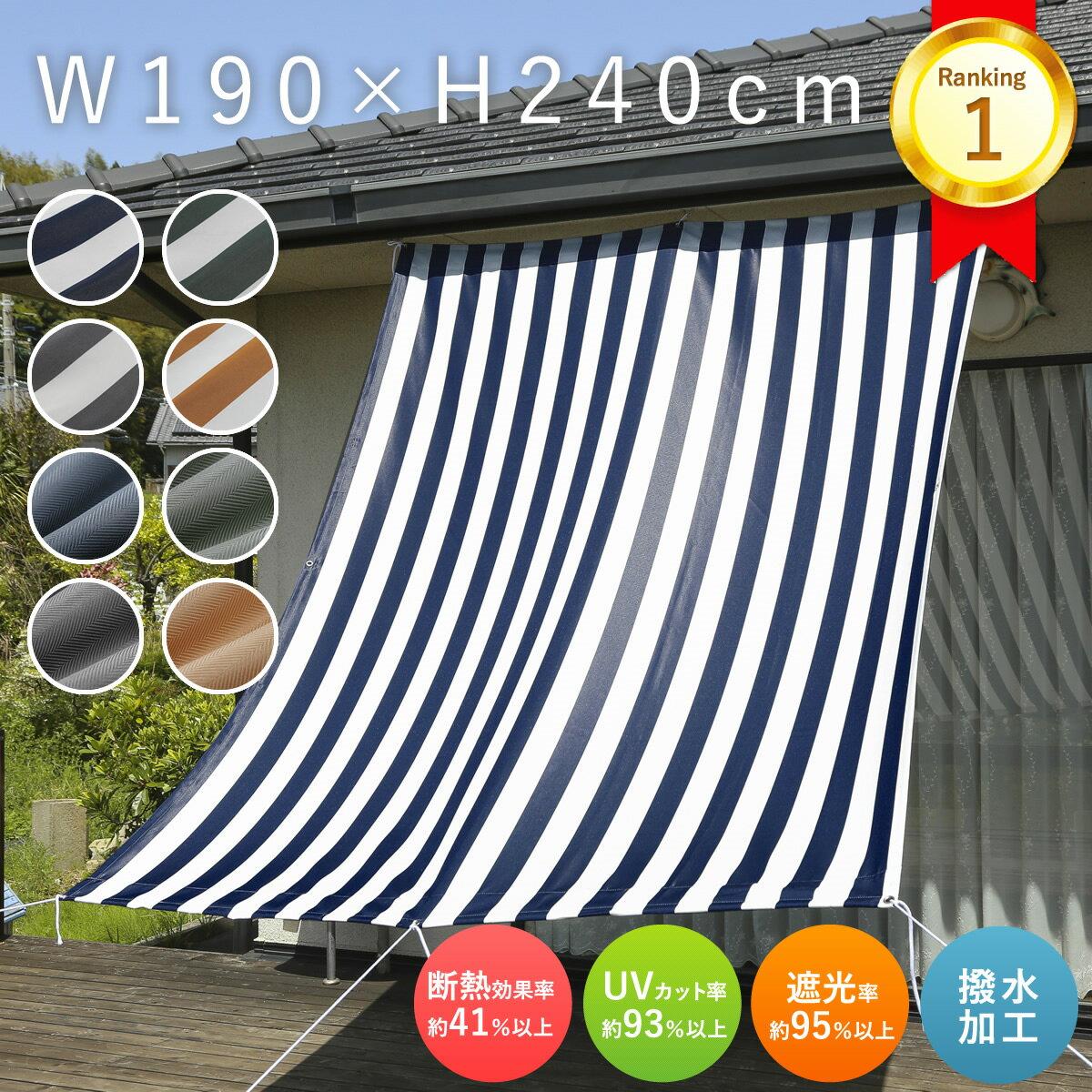 UV93%カット 日よけ サンシェード オーニング(サイズ:幅190×丈240cm)1枚*撥水 UVカット 紫外線 遮光 取付ヒモ付属 日除け 雨よけ シェード テント 洋風たてす