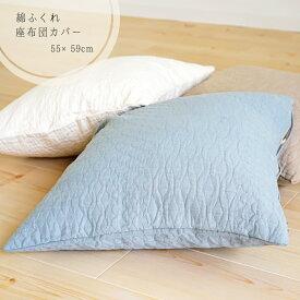 座布団カバー 綿ふくれ織り 55×59cm 1枚 /綿 コットン 洗濯可能 ナチュラル 新作商品