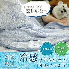 京都西川・接触冷感ブランケット140×100cm