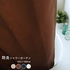 防炎シャワーカーテン 1枚 幅142×丈150cm 幅142×丈180cm シンプル 無地 送料無料