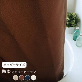 【オーダーサイズ】 防炎シャワーカーテン 1枚 ホテル仕様 サンレジャン 【odm】