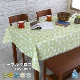 テーブルクロス 撥水・ずれにくい 132×230cm 1枚 送料無料 北欧 かわいい おしゃれ ダイニング 食卓 はっ水 洗濯可能 日本製 サンレジャン あす楽