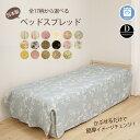 ベッドスプレッド ダブル ダブルサイズ ベッド ベッドカバー ボックスタイプ 北欧 洗濯可能 1枚 日本製 送料無料 あす…